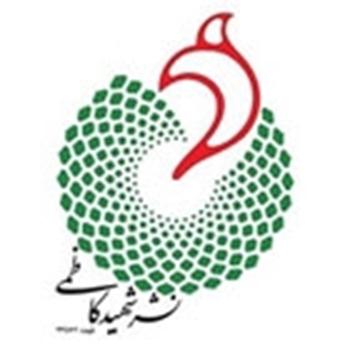 تصویر برای انتشارات انتشارات شهید کاظمی
