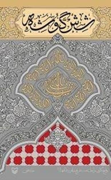 تصویر از شش گوشه