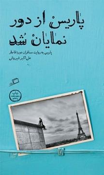 تصویر از پاریس از دور نمایان شد