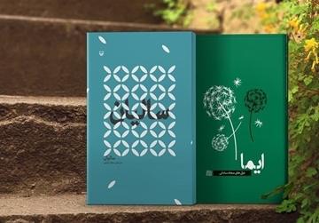 تصویر از آثار سجاد سامانی