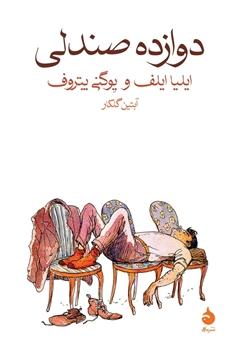 تصویر از دوازده صندلی