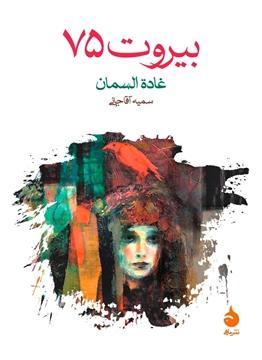 تصویر از بیروت 75