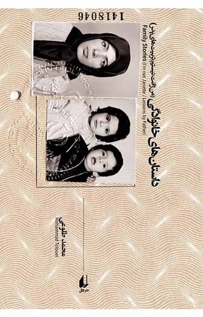 تصویر از داستانهای خانوادگی