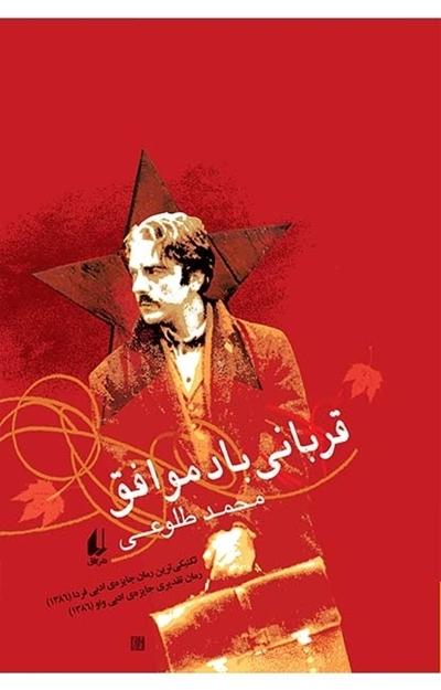 تصویر از قربانی باد موافق
