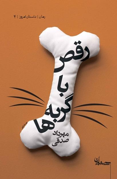 تصویر از رقص با گربه ها