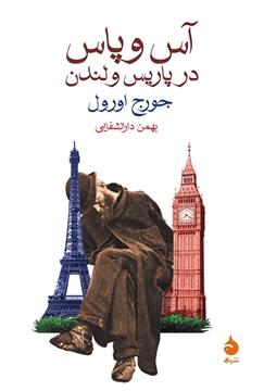 تصویر از آس و پاس در پاریس و لندن