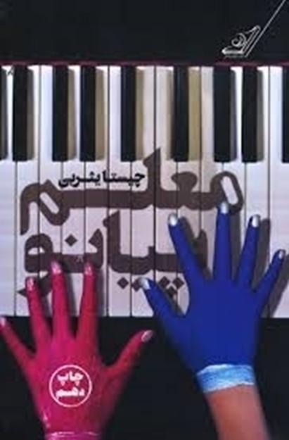 تصویر از معلم پیانو
