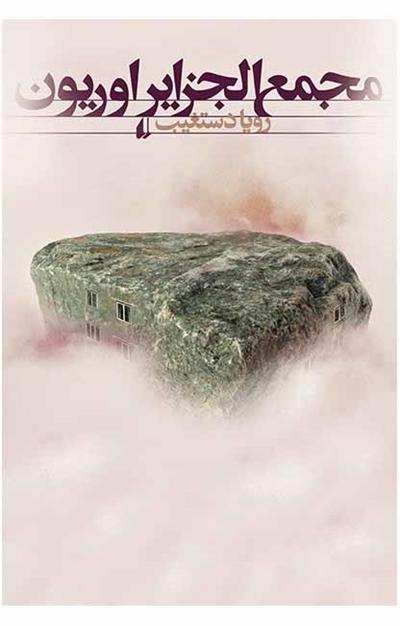 تصویر از مجمع الجزایر اوریون