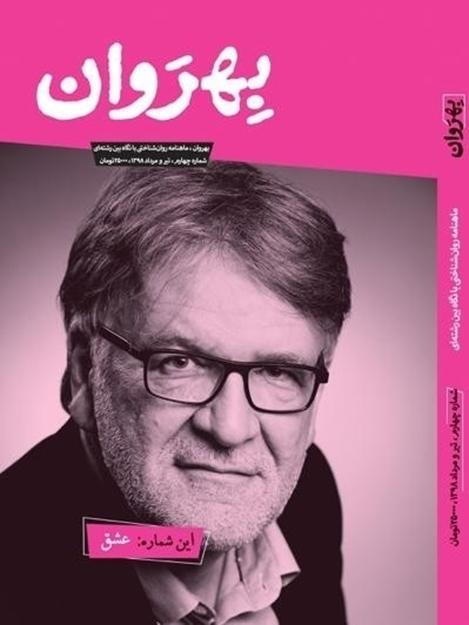 تصویر از ماهنامه بهروان (شماره 4)