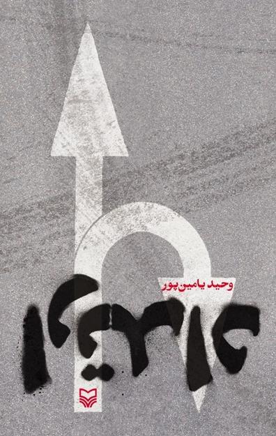 تصویر از ارتداد