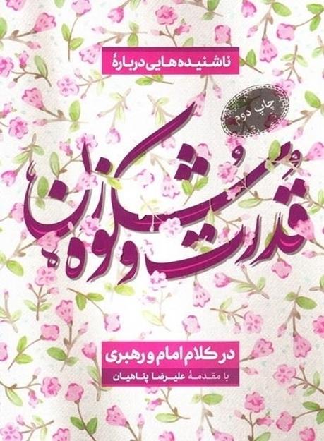 تصویر از قدرت و شکوه زن در کلام امام و رهبری