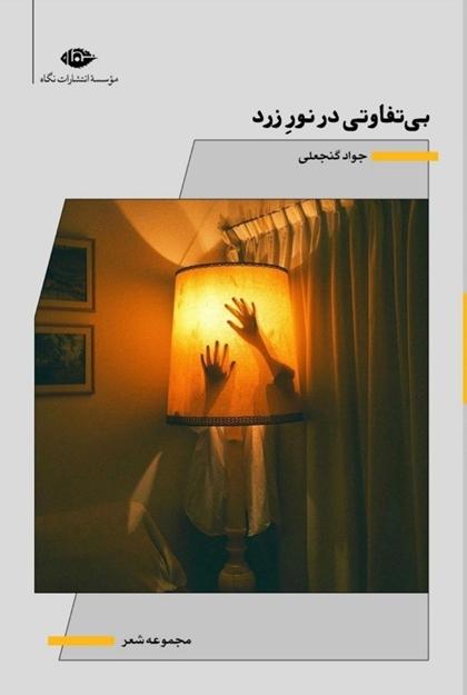 تصویر از بی تفاوتی در نور زرد