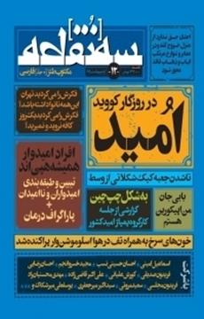 تصویر از مجله سه نقطه شماره 12