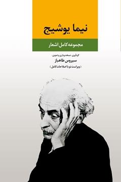 تصویر از نیما یوشیج