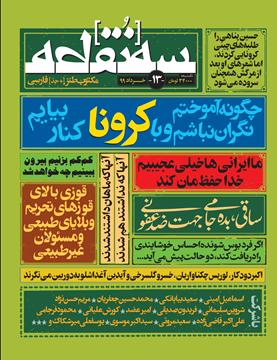 تصویر از مجله سه نقطه شماره 13