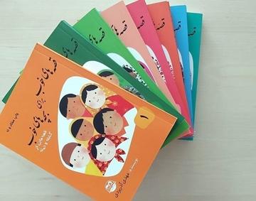 تصویر از قصه های خوب برای بچه های خوب