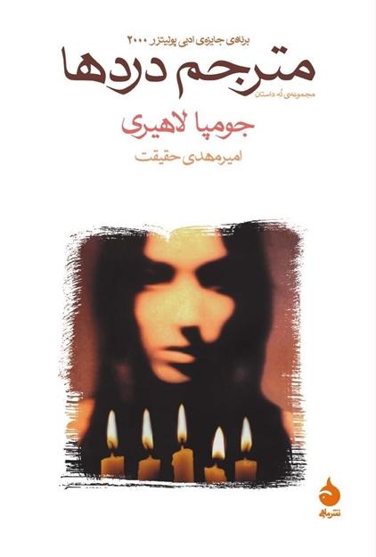 تصویر از مترجم دردها