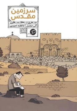 تصویر از سرزمین مقدس؛ سفری به فلسطین