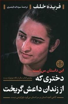 تصویر از دختری که از زندان داعش گریخت