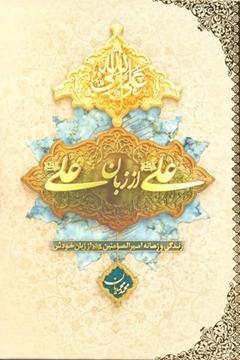 تصویر از علی از زبان علی