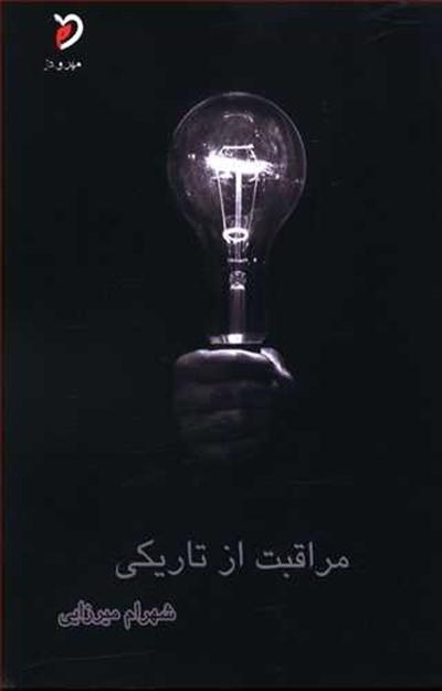 تصویر از مراقبت از تاریکی