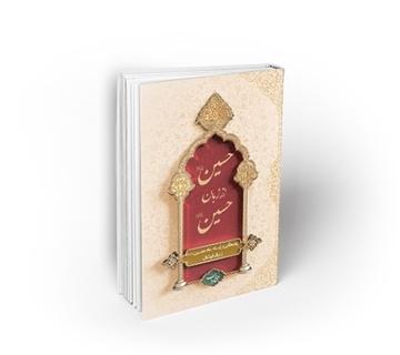 تصویر از حسین از زبان حسین