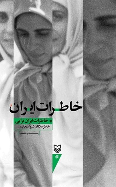 تصویر از خاطرات ایران