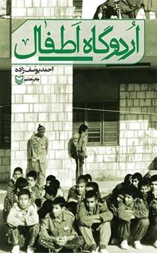 تصویر از اردوگاه اطفال