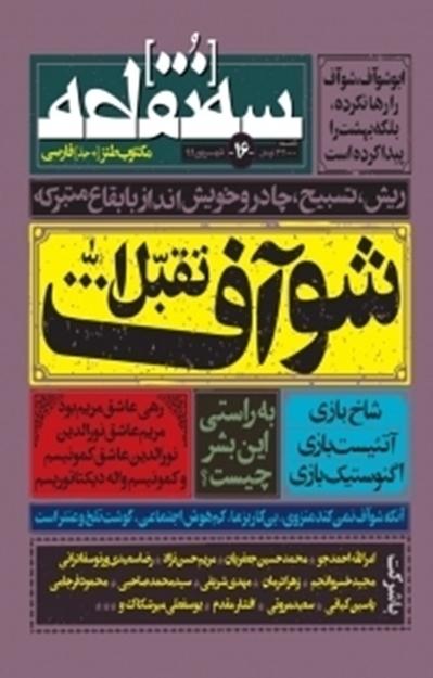 تصویر از مجله سه نقطه شماره 16