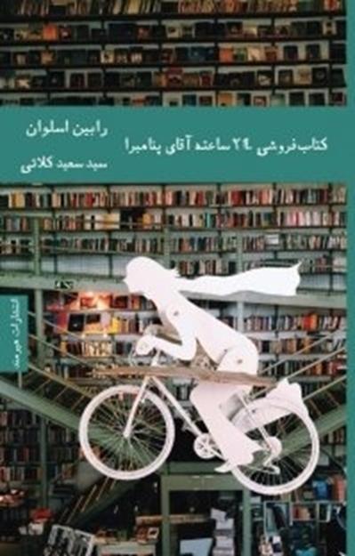 تصویر از کتاب فروشی 24 ساعته آقای پنامبرا