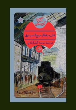 تصویر از قتل در قطار سریع السیر شرق