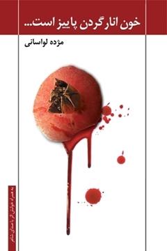تصویر از خون انار گردن پاییز است