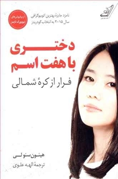 تصویر از دختری با هفت اسم