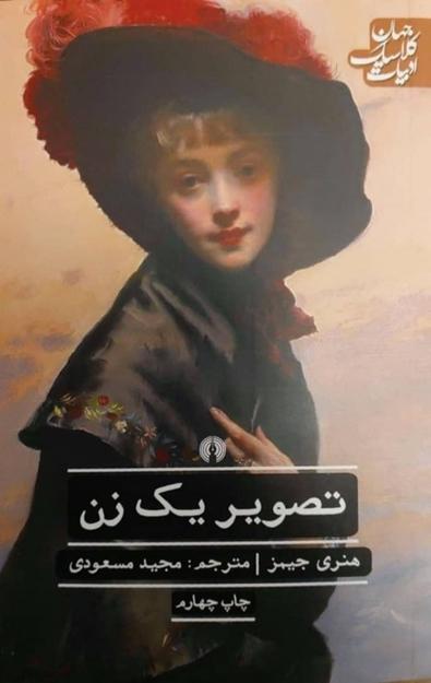 تصویر از تصویر یک زن