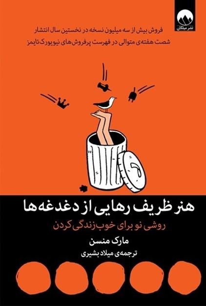 تصویر از هنر ظریف رهایی از دغدغه ها