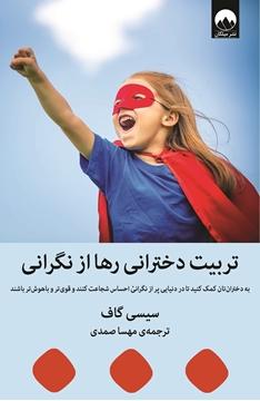 تصویر از تربیت دخترانی رها از نگرانی