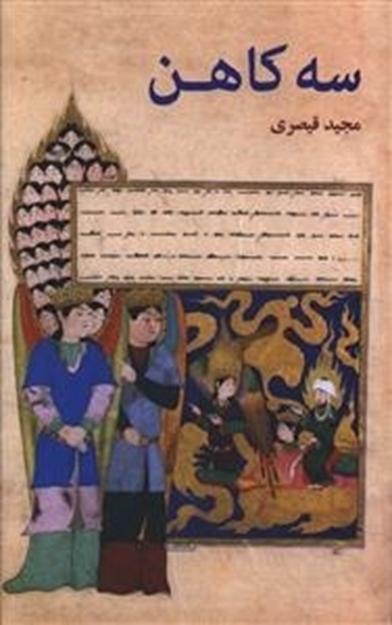 تصویر از سه کاهن