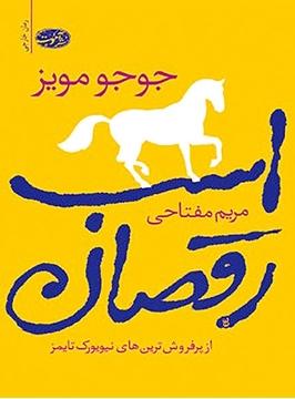 تصویر از اسب رقصان