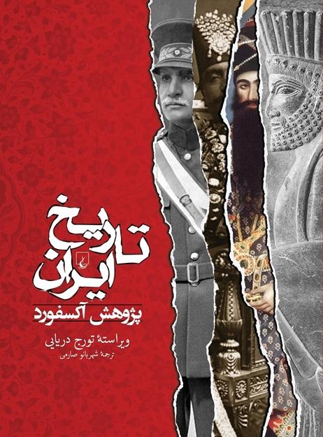 تصویر از تاریخ ایران
