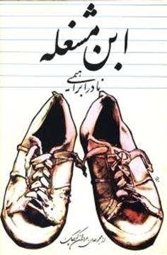 تصویر از ابن مشغله