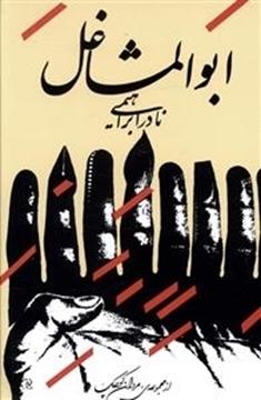 تصویر از ابوالمشاغل
