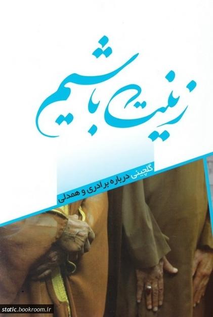 تصویر از زینت باشیم