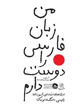 تصویر از من زبان فارسی را دوست دارم