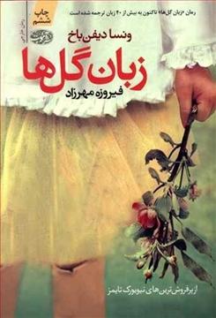 تصویر از زبان گل ها