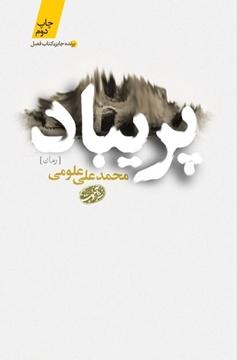 تصویر از پریباد