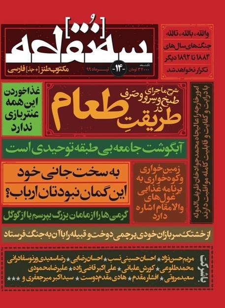 تصویر از مجله سه نقطه شماره 14