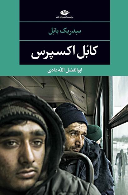 تصویر از کابل اکسپرس