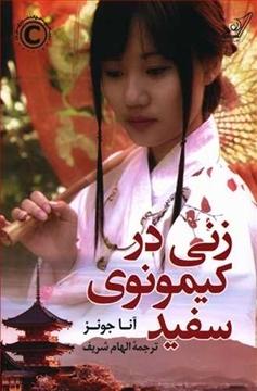 تصویر از زنی در کیمونوی سفید
