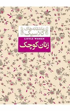 تصویر از زنان کوچک