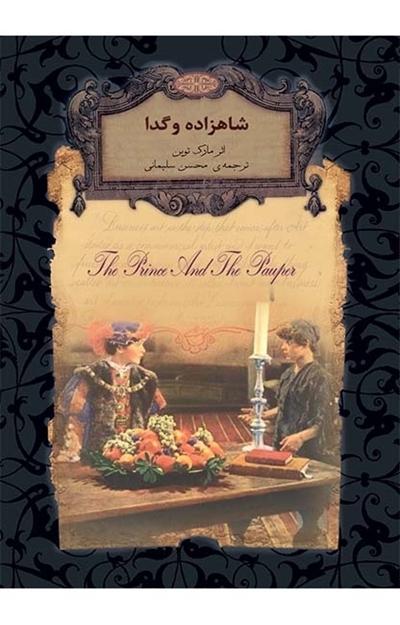 تصویر از شاهزاده و گدا